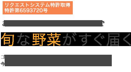 """日本全国の農家からあなただけのために""""今""""食べて欲しい新鮮な野菜が届く"""