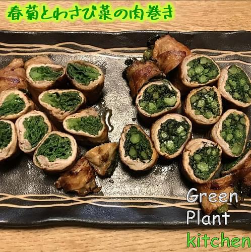#旬野菜~春菊とわさび菜の肉巻き