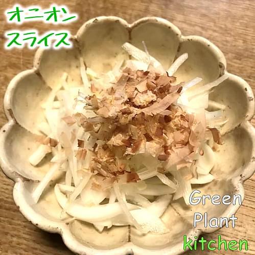 #旬野菜~新玉葱のオニオンスライス