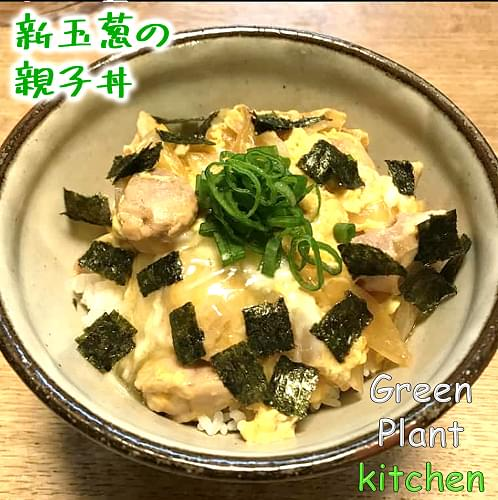 #旬野菜~新玉葱のふわとろ親子丼