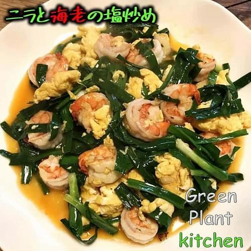 #旬野菜~ニラと海老と卵の塩炒め