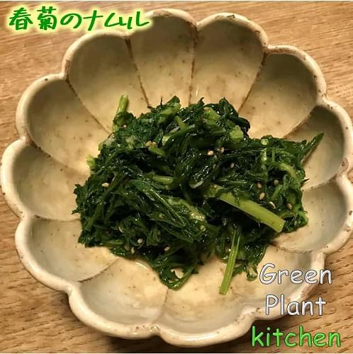 #旬野菜~春菊のナムル