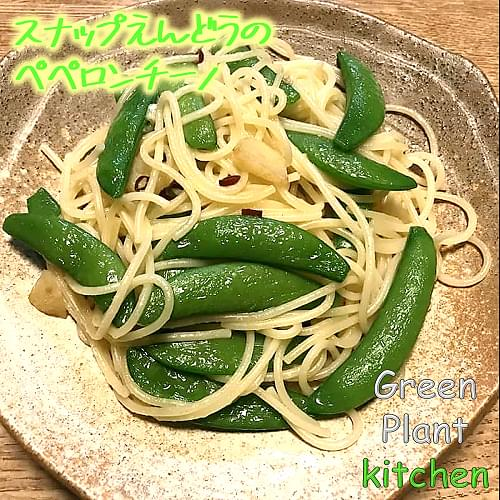 #旬野菜スナップえんどうのペペロンチーノ