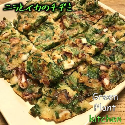 #旬野菜~ニラとイカのチヂミ