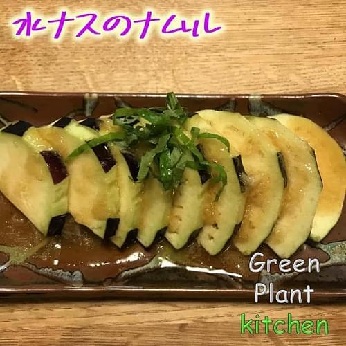 #旬野菜~水ナスのナムル