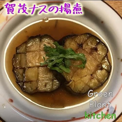 #旬野菜~賀茂ナスの揚煮