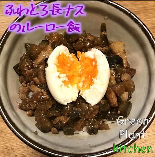 #旬野菜~ふわとろ長ナスのルーロー飯