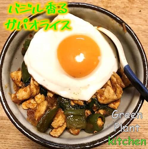 #旬野菜~バジル香るガパオライス